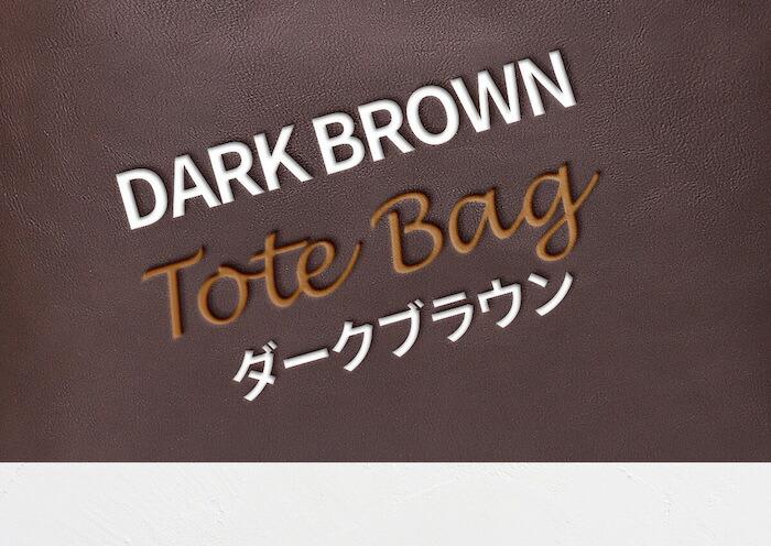 ダークブラウンカラーのビジネスバッグ