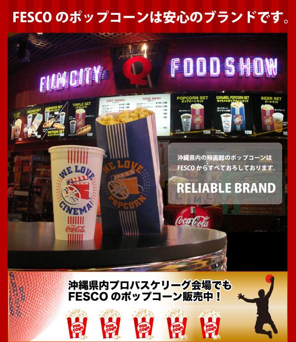 FESCOは安心のブランド。当社のポップコーンは映画館やその他会場で大人気です