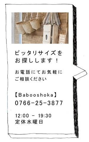 お気軽にお電話ください!【Babooshka】 tel:0766-25-3877 受付時間:12:00-19:30(水曜定休)