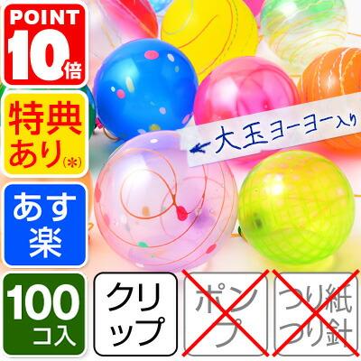 鈴木ラテックス パッチンヨーヨー100入