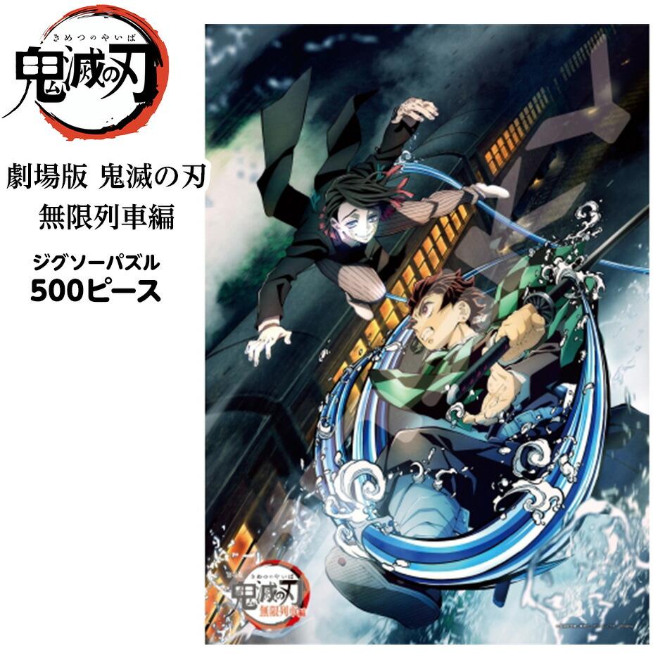 劇場版 鬼滅の刃 無限列車編 ジグソーパズル 500ピース 500-364