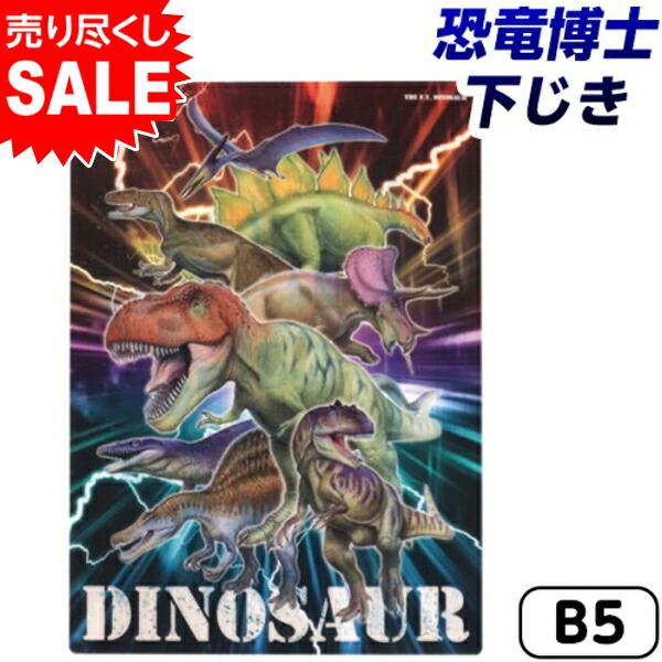 クツワ 恐竜博士 下じき B5