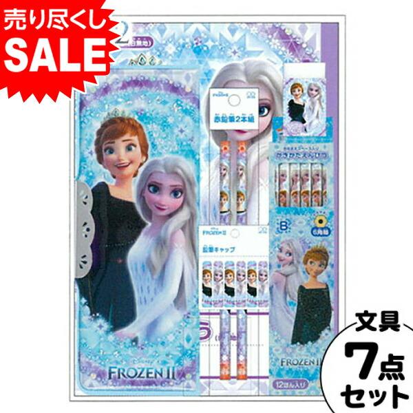 サンスター アナと雪の女王2 文具セット