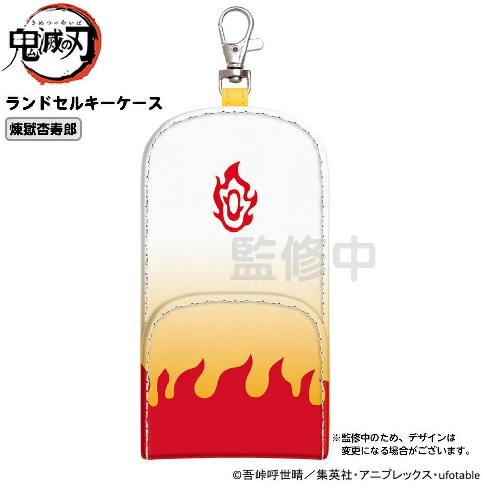 鬼滅の刃 ランドセル キーケース 煉獄杏寿郎