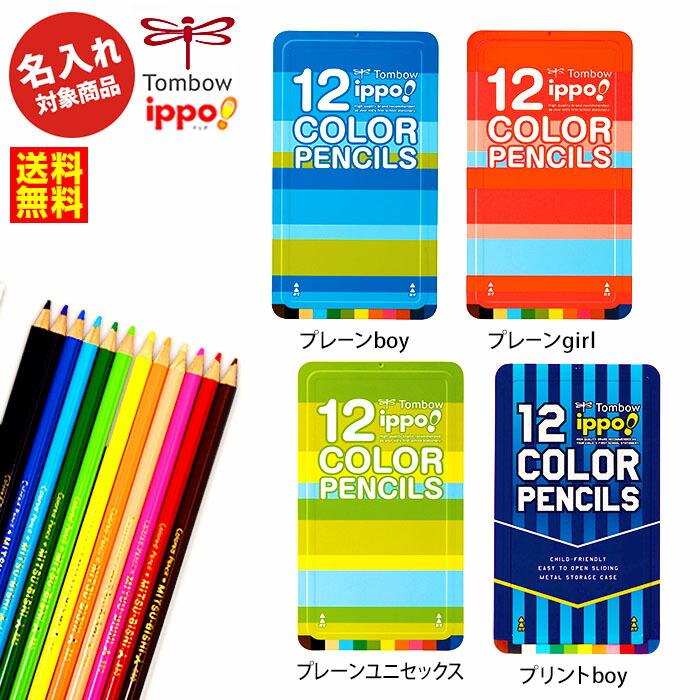 名入れ色鉛筆