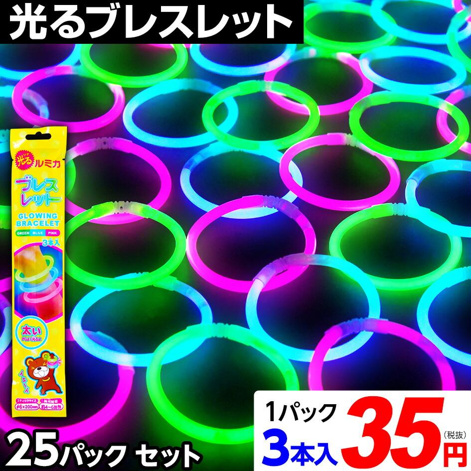ルミカ ブレスレット 3本入(3色)×25パック【