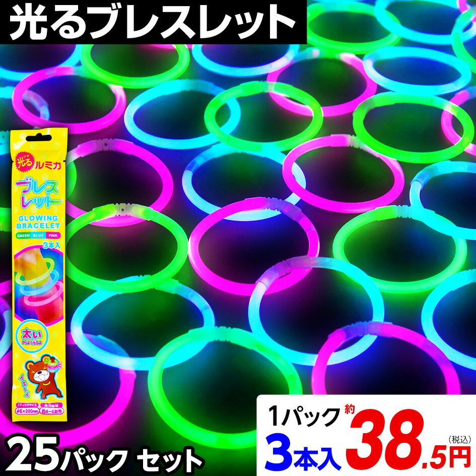 ルミカ ブレスレット 3本入(3色) × 25パック入