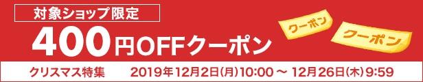 400円オフクーポン