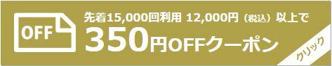 350円オフクーポン