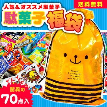 駄菓子福袋