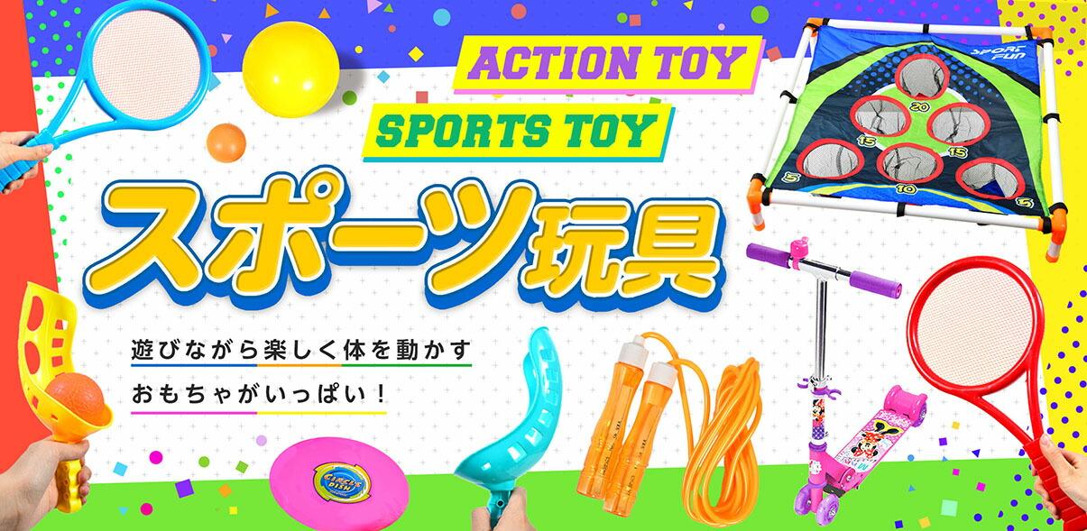 スポーツ玩具