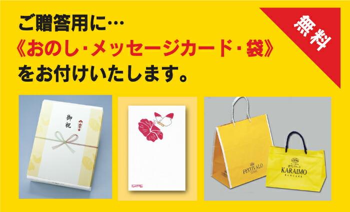熨斗、メッセージカード