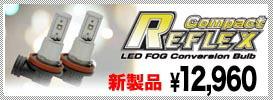 LED フォグコンバージョンバルブ