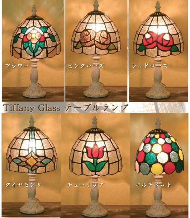 Tiffany Glass テーブルランプ