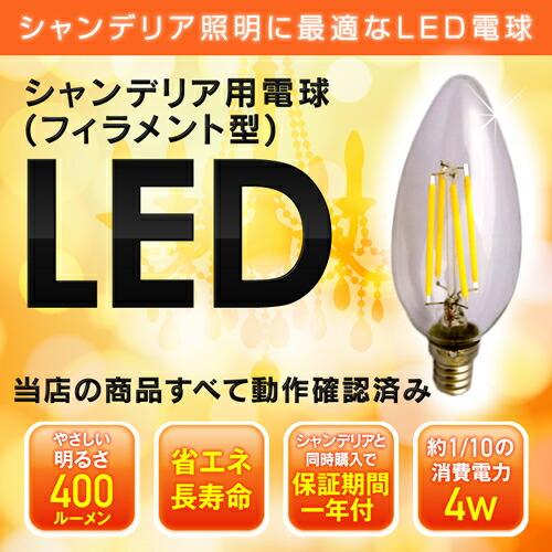 シャンデリア用 フィラメント LED電球