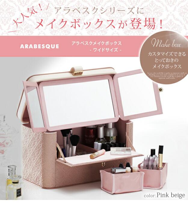 コスメボックス バニティケース 三面鏡 カスタマイズできるとっておきのメイクボックス 〔アラベスク〕 ワイド コスメケース バニティボックス メイクBOX 化粧箱 ドレッサー 化粧入れ 化粧品 おしゃれ かわいい