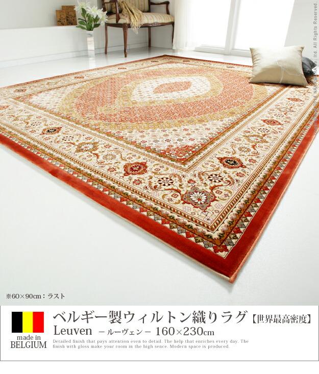 ベルギー製 世界最高密度のウイルトン織りラグ ルーヴェン