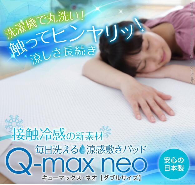毎日洗える 涼感敷きパッド/キューマックス・ネオ
