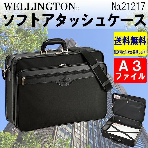 wellington ソフトアタッシュケース メンズ 48cm a3f a3 b4 a4 #21217