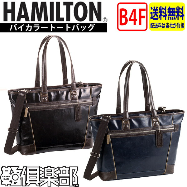 hamilton バイカラートートバッグ b4f 37cm #53405
