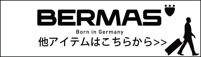 BERMAS アイテム一覧
