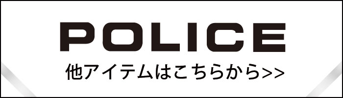 POLICE アイテム一覧