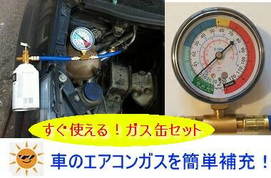 缶付き車両エアコンガスホース