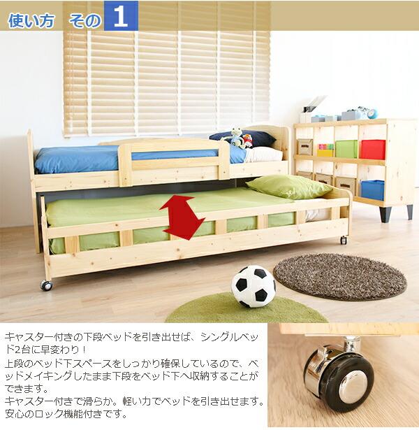 天然木パイン無垢の親子ベッド/木製ベッド/ツインベッド/子供用ベッド