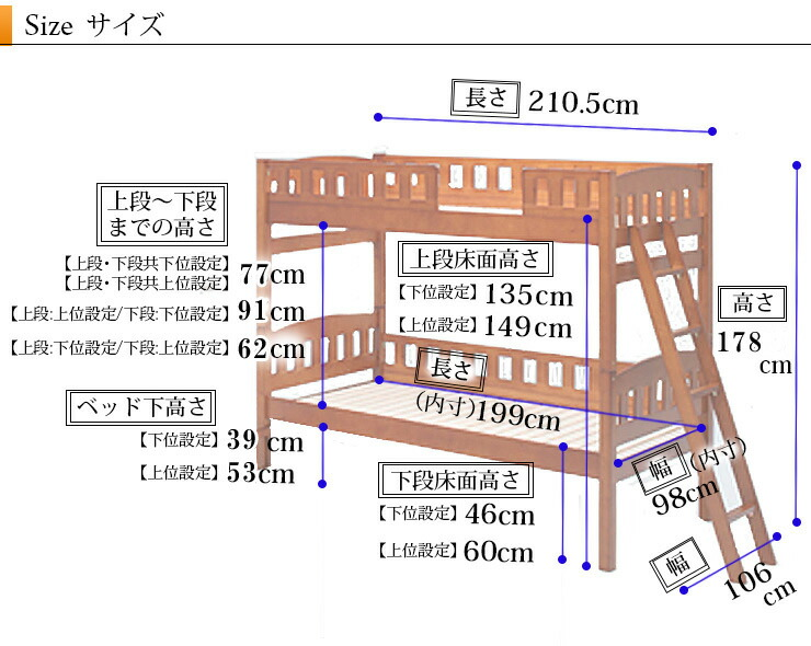 オルト2段ベッド ハイタイプ サイズ