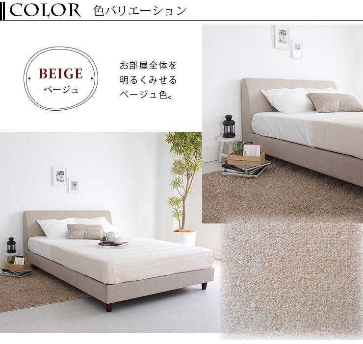 ソファのようにくつろげるベッド! くつろぎ背もたれファブリックベッド