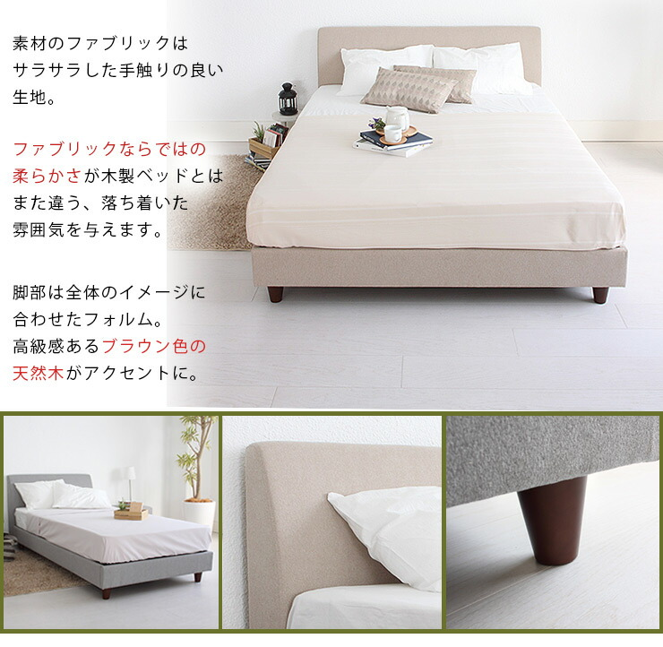 ソファのようにくつろげるベッド!くつろぎ背もたれファブリックベッド