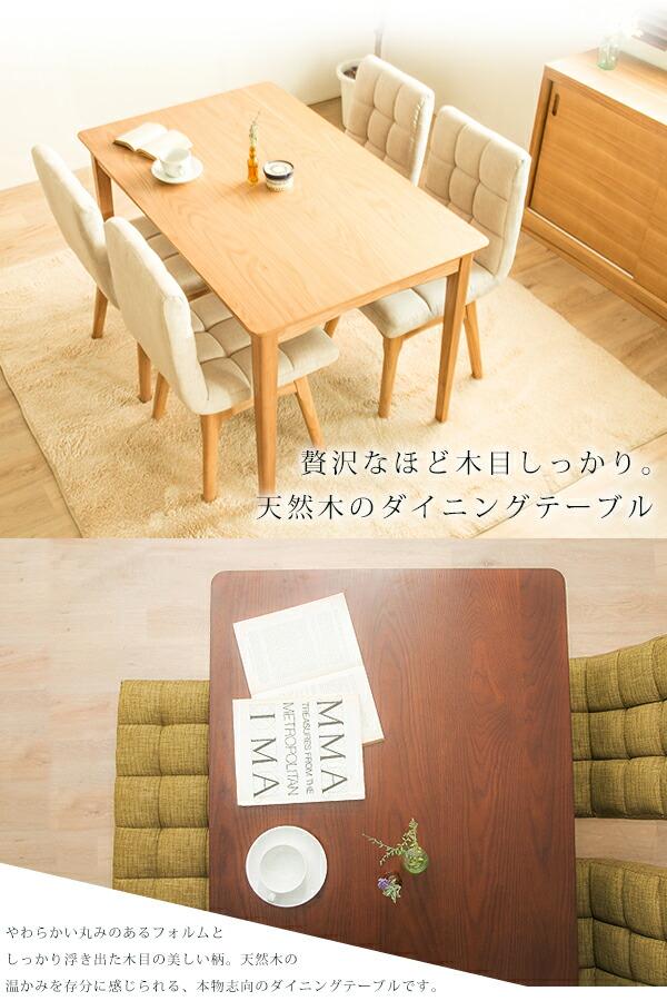 ダイニングテーブル幅75cm ナチュラル ウォールナット