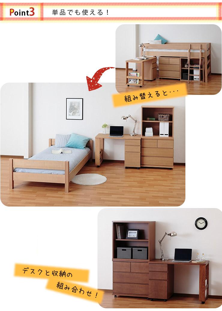 天然木タモ材システム家具 ミドルベッド
