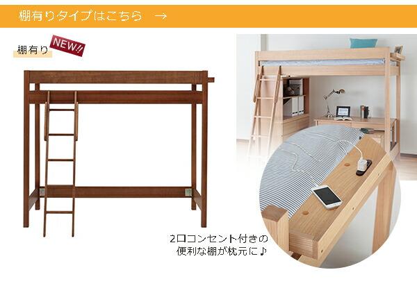 天然木タモ材システム家具 ロフトベッド