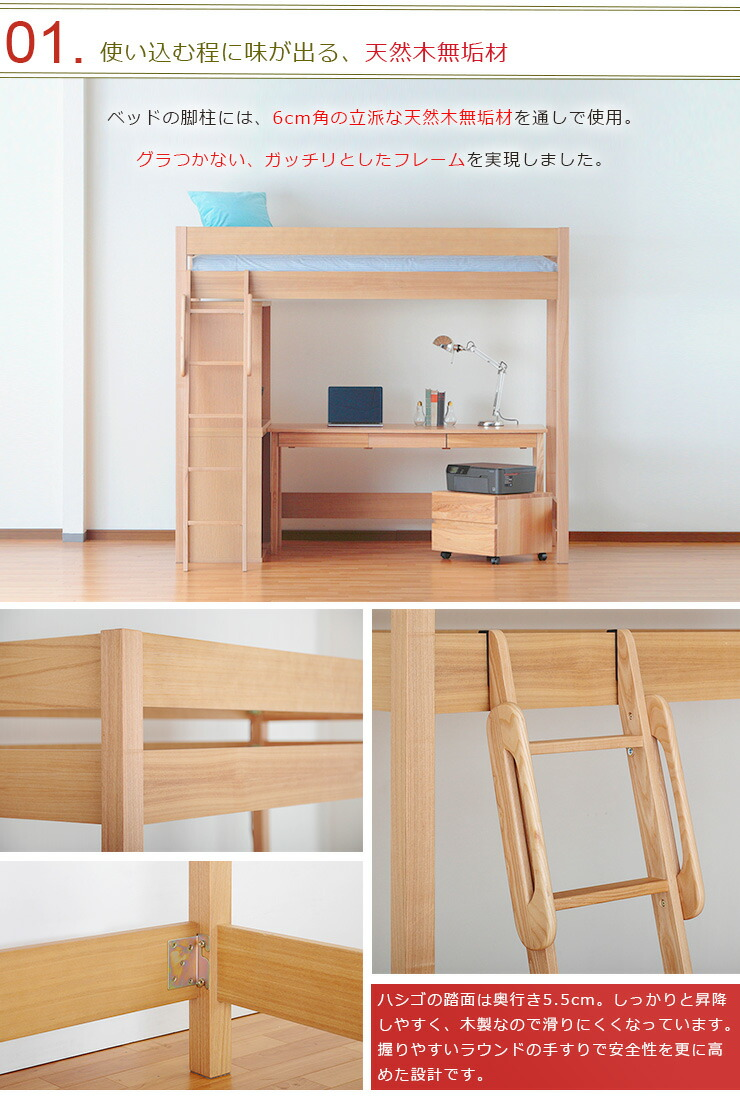木製ロフトベッド 天然木無垢材使用 シンプルなシステム家具シリーズ