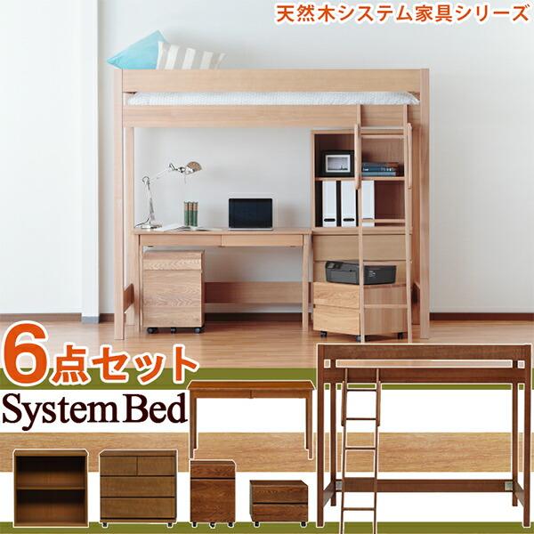 天然木ロフトベッド