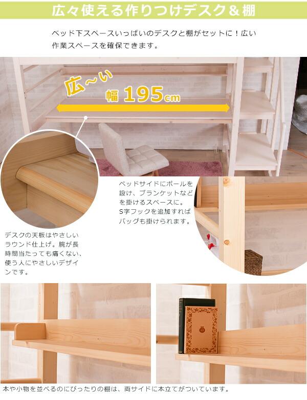 階段付きロフトベッド デスク付きロフトベッド