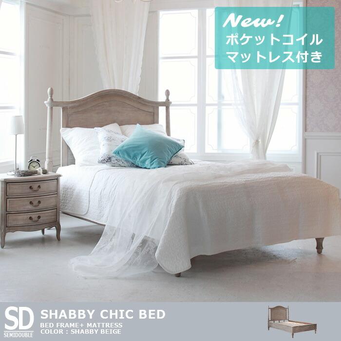 アンティーク調シャビーシック 木製ベッド