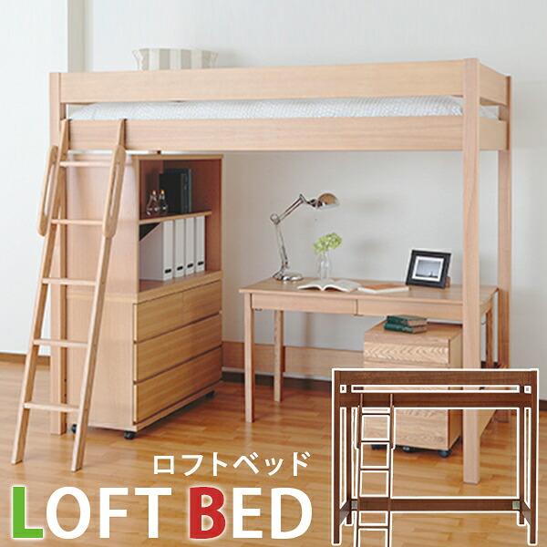 木製ロフトベッド 天然木無垢材使用 シンプルなシステム家具シリーズ【ロフトベッド】
