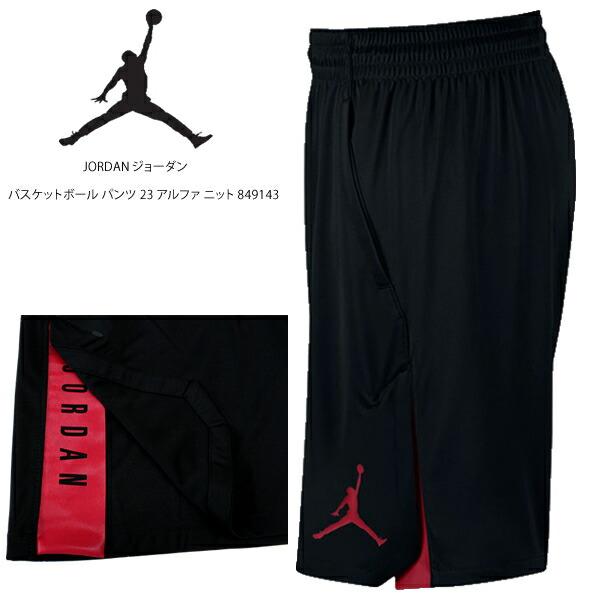 スポーツブランドのNIKEのバスケパンツ