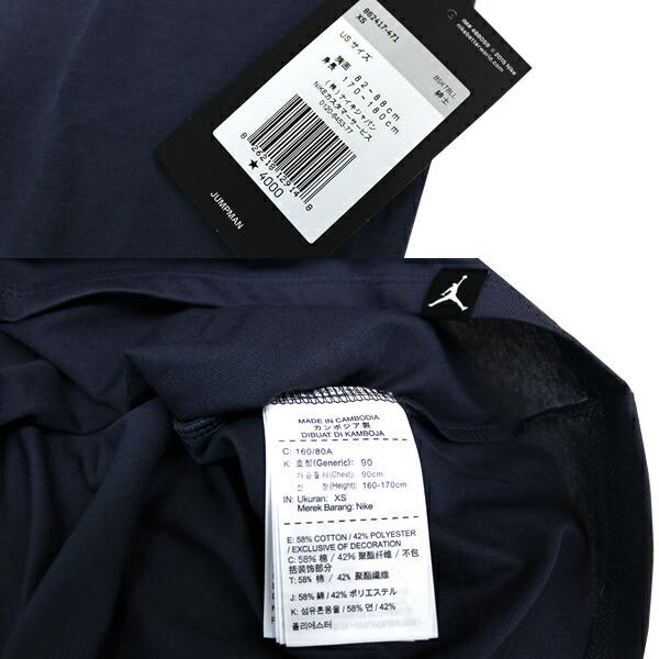 スポーツブランドのAIR JORDANのドライTシャツ