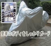 ■■■送料無料■■■バイクカバー☆6サイズからお選び下さい!