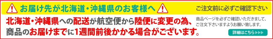 北海道・沖縄県の配送について
