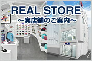 REAL STORE 実店舗のご案内