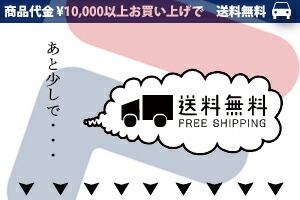 税込10000円以上のお買い物で送料無料!