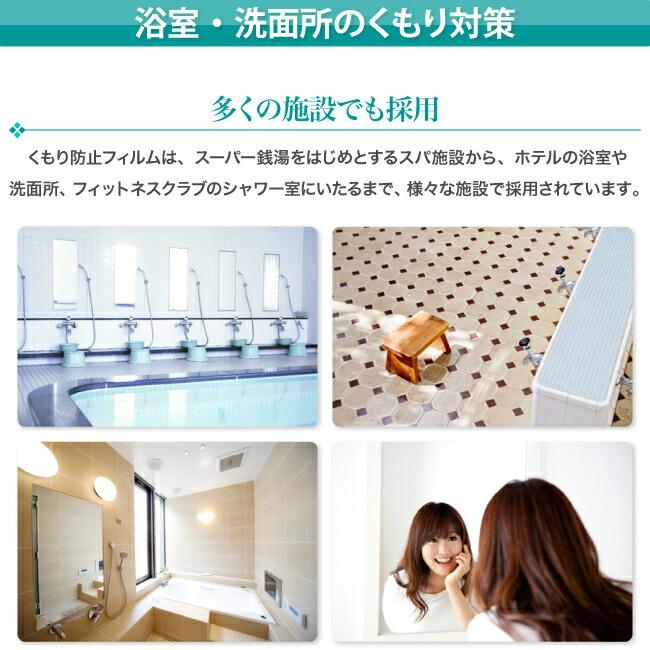 浴室・洗面所のくもり対策