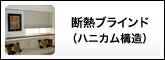 断熱ブラインド(ハニカム構造)