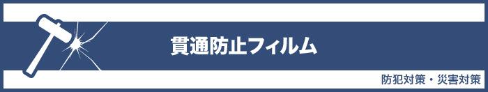 防犯・防災フィルム