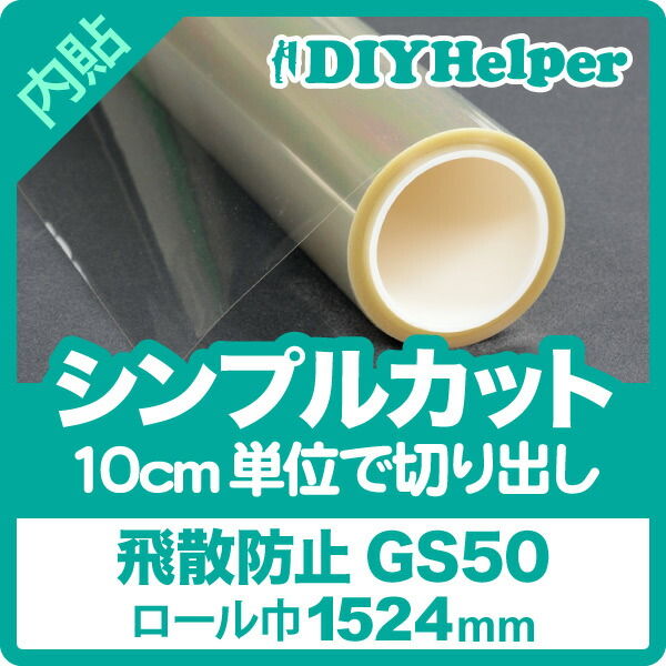 ガラスフィルムGS50K