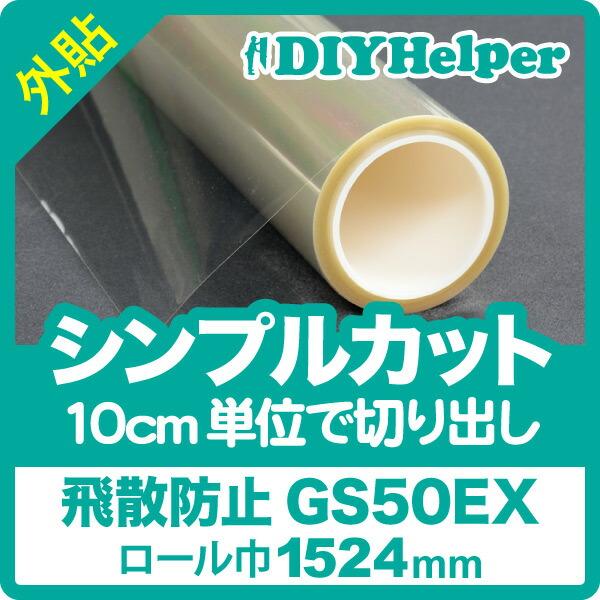 ガラスフィルムGS50K外貼り